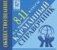 Обществознание 8-11 кл. Карманный справочник